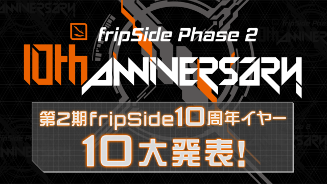fripside 10th